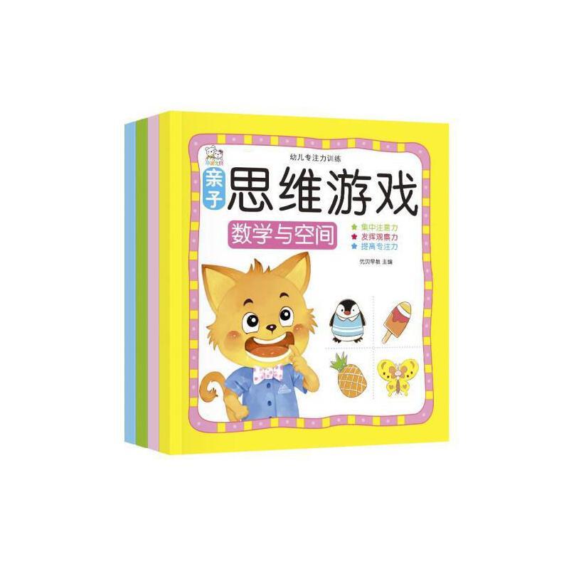 全4册亲子思维游戏 儿童专注力训练书幼小衔接教材聪明宝宝入园准备幼儿数学思维训练3-4-5-6岁 儿童学前启蒙思维训练智力开发书籍