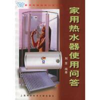 【二手旧书9成新】家用热水器使用问答――家用电器使用问答丛书刘明9787543915626上海科学技术文献出版社