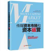 传媒资本市场和资本运营 解读中国传媒资本发展脉络,探究传媒资本运营新业态