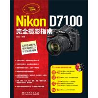 Nikon D7100完全摄影指南(附21小时超长多媒体教学光盘,集合摄影理念、实拍技巧、后期处理、RAW处理等强大教