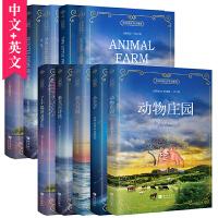 小王子+动物庄园+老人与海+泰戈尔诗选+了不起的盖茨比 汉英对照 世界名著经典汉英对照套装(共10册)