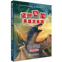 你一定没听过的神秘动物故事・魔幻暴龙系列:这只恐龙来自外星球