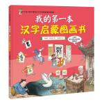 我的第一本汉字启蒙图画书