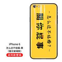 苹果8P手机壳镭射极光7P玻璃套新款6p个性创意文字款iPhone6splus保护套网红i7时尚i8 苹果/s-怎么还