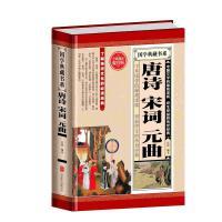 全民阅读-《唐诗宋词元曲》超值精装典藏版