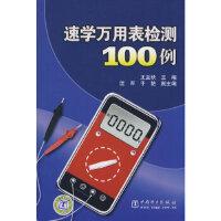 速学万用表检测100例 王至秋 中国电力出版社