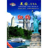 美国-USA:纽约(DVD)――环游世界