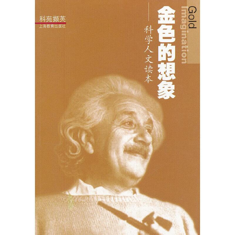 金色的想象-科学人文读本