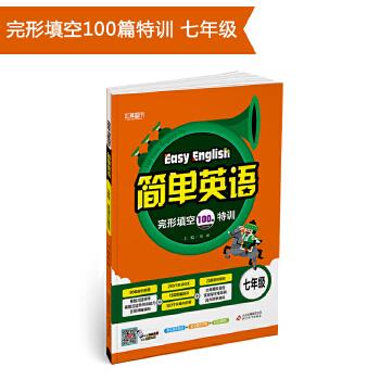 简单英语 完形填空100篇特训(七年级) (2019版)