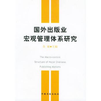 国外出版业宏观管理体系研究