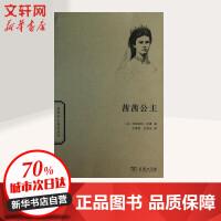 茜茜公主 布里姬特.哈曼 著作 王泰智 等 译者