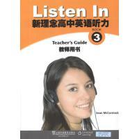 新理念高中英语听力3 教师用书 (美)麦柯马克(McCormack,S.) 编 著作