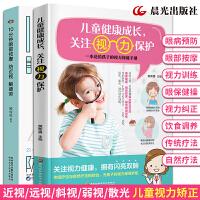 儿童视力恢复保健书 10分钟眼部按摩 科学护眼防近视书 青少年中小学生儿童视力保护书籍眼科护理书眼保健操防近视 眼睛视力