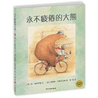 麦田精选图画书 永不疲倦的大熊