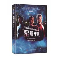 星际迷航:星舰学院・德尔塔异变(《星际迷航》官方小说30年首度正版登陆中国!《生活大爆炸》谢耳朵屡屡致敬的科幻经典!特