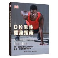 DK男性健身指南[精装大本]