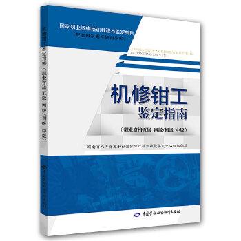 机修钳工鉴定指南(职业资格五级 四级/初级 中级)