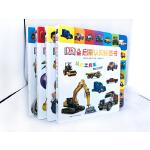 DK儿童启蒙认知标签书(走进动物园、认识工具车、缤纷的颜色、我的世界)套装共4册