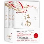格非:江南三部曲(共3册)(茅盾文学奖超高票获奖 当当专享签名本)