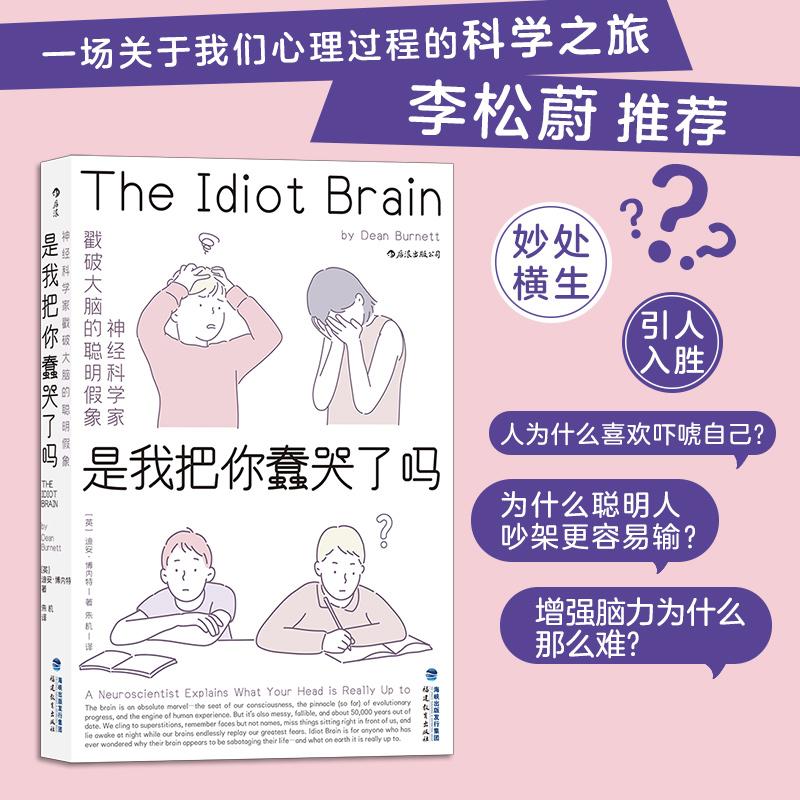 是我把你蠢哭了吗:当当独家,神经科学家戳破大脑的聪明假象,带你感受好玩儿的脑科学! 神经科学家戳破大脑的聪明假象  人们都以为这东西是聪慧和进步的演化产物,可实际上它又混乱无序又容易犯错!