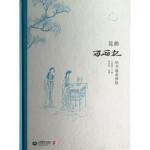 昆曲西厢记――纳书楹曲谱版