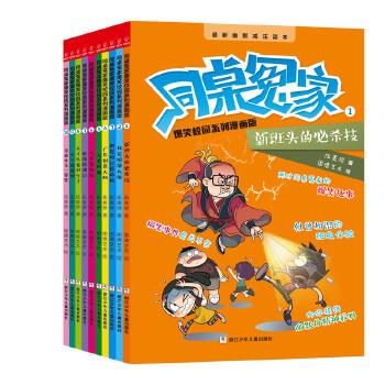 同桌冤家爆笑校园系列漫画版(套装 共10册)