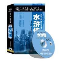 开车读四大名著 水浒传 15CD