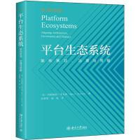平台生态系统 架构策划、治理与策略 北京大学出版社