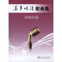 美声唱法歌曲集(中国作品) 何米亚 著作