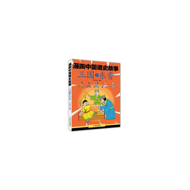 正版图书-FLY-漫画中国通史故事-三国至东晋 9787514846393 中国少年儿童出版社  知礼图书专营店 【正版图书】自19年3月22日起本店铺全面采用电子发票,请自觉留好税号+抬头+邮箱