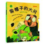 旋转的齿轮书―偷帽子的大风(友谊与分享) 卡门吉尔 河北少年儿童出版社【新华书店 品质保证】
