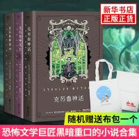 【赠帆布包】正版 克苏鲁神话1+2+3 洛夫克拉夫特著 图解克苏鲁神话合集全套全集怪物图鉴外国文学小说书籍克鲁苏神话魔