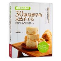 [二手9成新]娜娜妈教你做30款想学的天然手工皂 娜娜妈 9787534971983 河南科学技术出版社