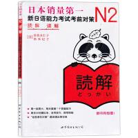 新日语能力考试考前对策n2读解 日语n2读解 日语n2等级考试 零基础自学日语教材 日语n2听力 日