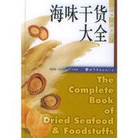 【二手9成新】世图生活资讯库:海味干货大全 杨维湘 著 世界图书出版公司