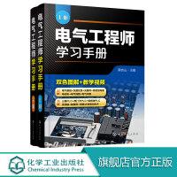 电气工程师学习手册(2册) 蔡杏山 编 电气工程师学习手册(上下册)