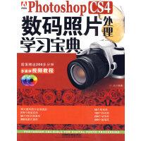 Photoshop CS4数码照片处理学习宝典(附2张光盘)