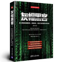 灰帽黑客:正义黑客的道德规范、渗透测试、攻击方法和漏洞分析技术(第3版)(安全技术经典译丛)