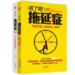 戒了吧,拖延症套装(理论篇+实战篇 套装全2册)