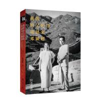 我的伯父伯母周恩来邓颖超(2018中国好书获奖作品)