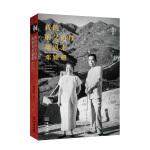 25211183我的伯父伯母周恩来邓颖超(2018中国好书获奖作品)