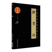 脾胃�(中�t�R床��用�典���大字版)