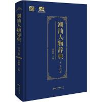潮汕人物辞典(古代卷)