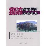 【RT5】物流技术模拟实验教程 谢如鹤 中国财富出版社 9787504730336