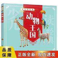 少儿读经典 动物王国 6-12岁青少年课外阅读书 哺乳动物鸟爬行动物两栖动物鱼无脊椎动物特征习性 了解动物知识动物王国科