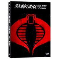 电影 特种部队1 2(2DVD)珍藏版 眼镜蛇
