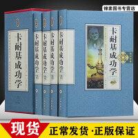 卡耐基成功学全集正版包邮珍藏版全4册 卡耐基成功之道 人性的弱点 成功励志书籍