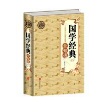 全民阅读-《国学经典全知道》超值精装典藏版