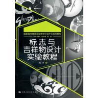 【正版二手书9成新左右】标志与吉祥物设计实验教程9787300126227