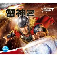 超级英雄梦想剧场:雷神2